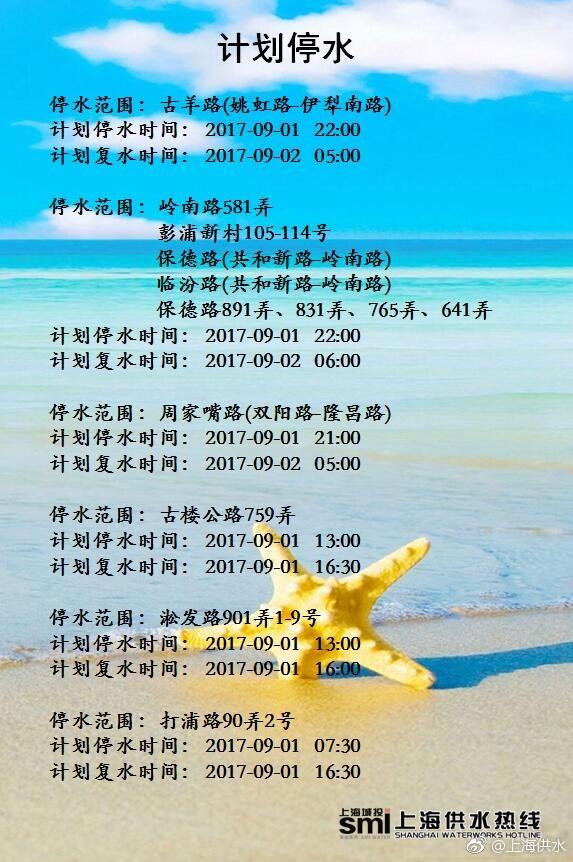 2017年9月1日上海停水通知及停水路段查询