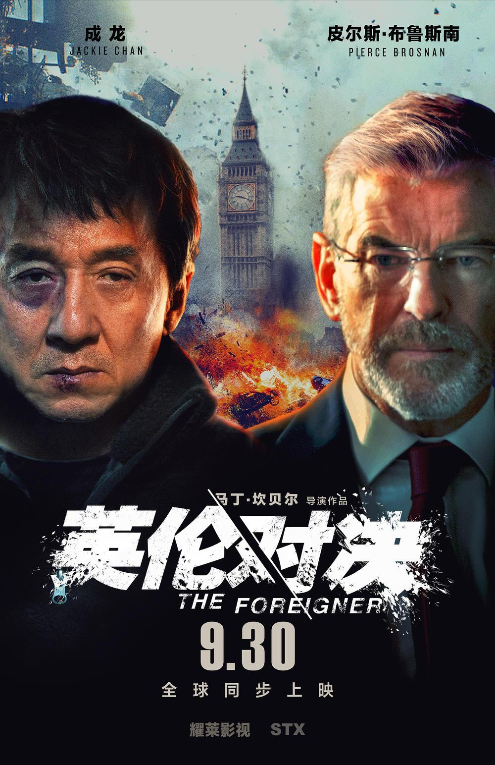 《英伦对决》930上映:成龙布鲁斯南巅峰