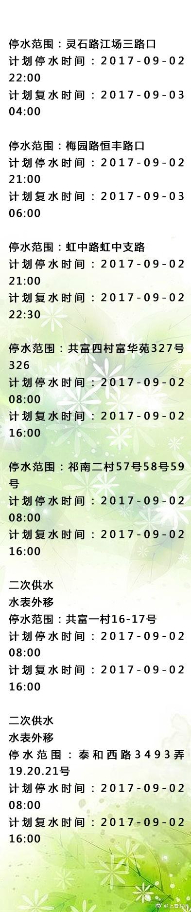 2017年9月2日上海停水通知及停水路段