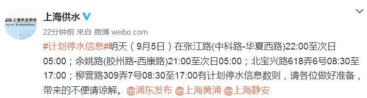 2017年9月5日上海停水通知及停水路段查询