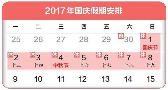 国庆放假安插2017_2017国庆放假安插调休_2017国庆放假