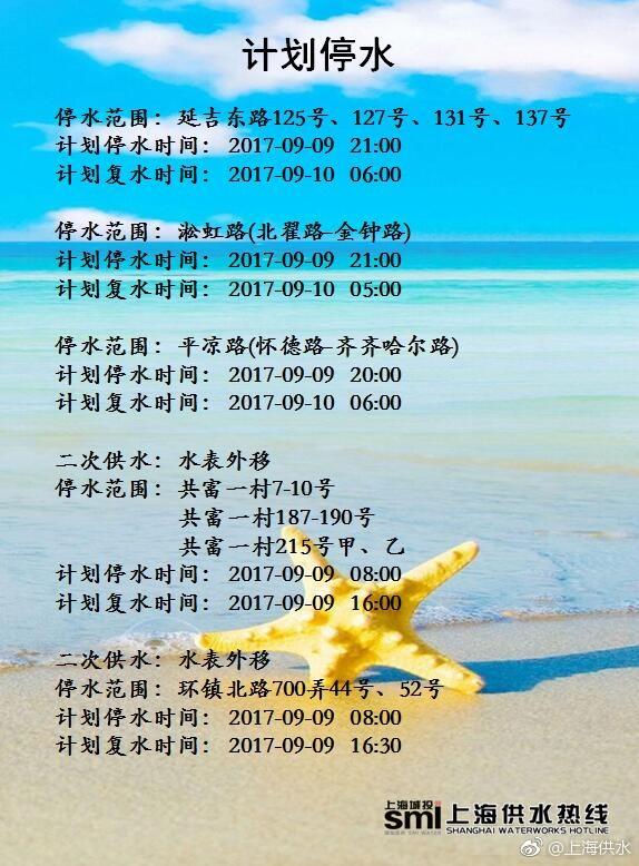 2017年9月9日上海停水通知及停水路段查询