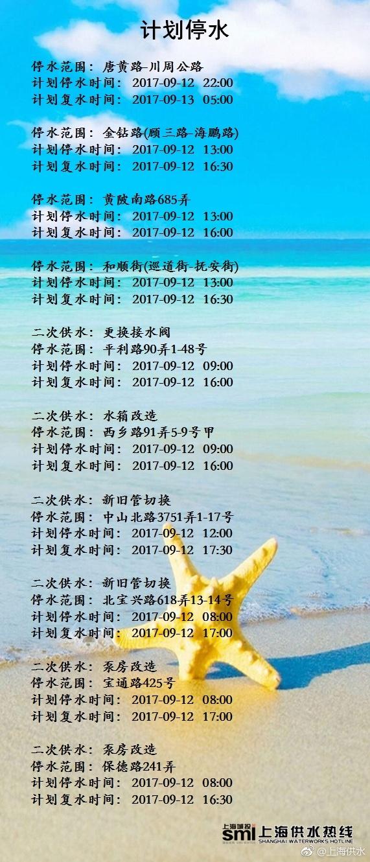 2017年9月12日上海停水通知及停水路段查询