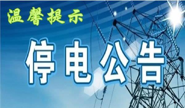 2017年9月11日-9月17日上海停电通知及停电路段查询