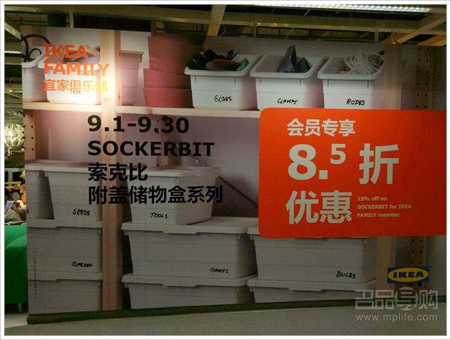 宜家9月大清仓 冰点价降至2折!