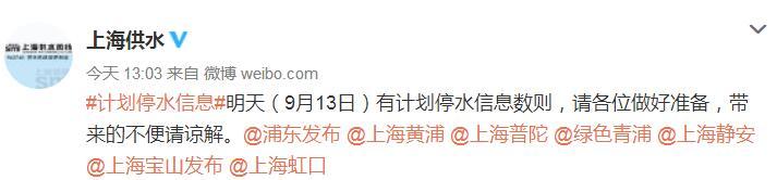 2017年9月13日上海停水通知及停水路段