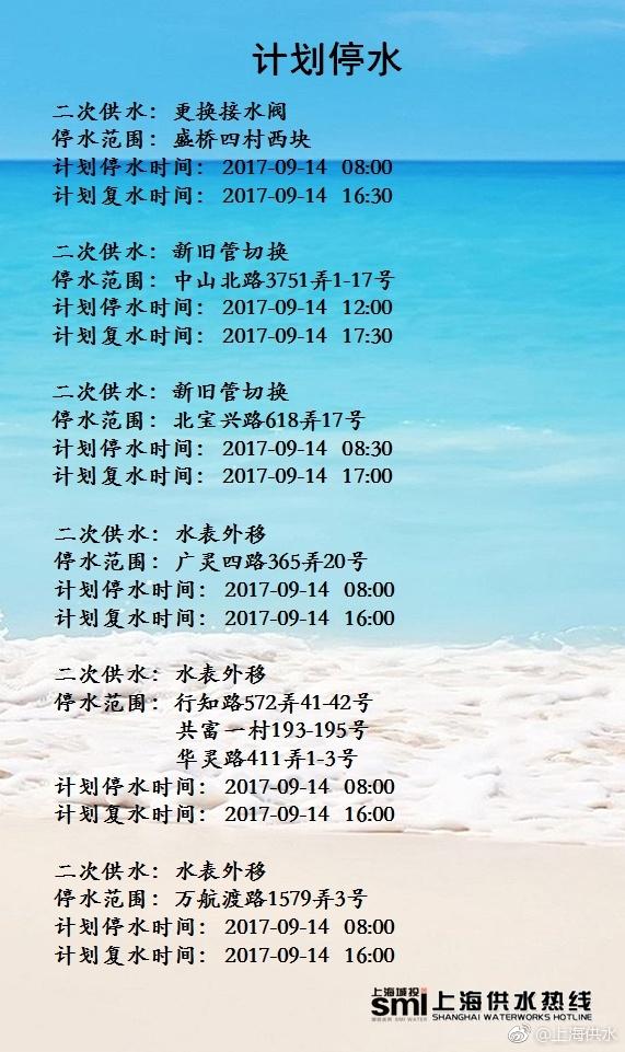 2017年9月14日上海停水通知及停水路段查询