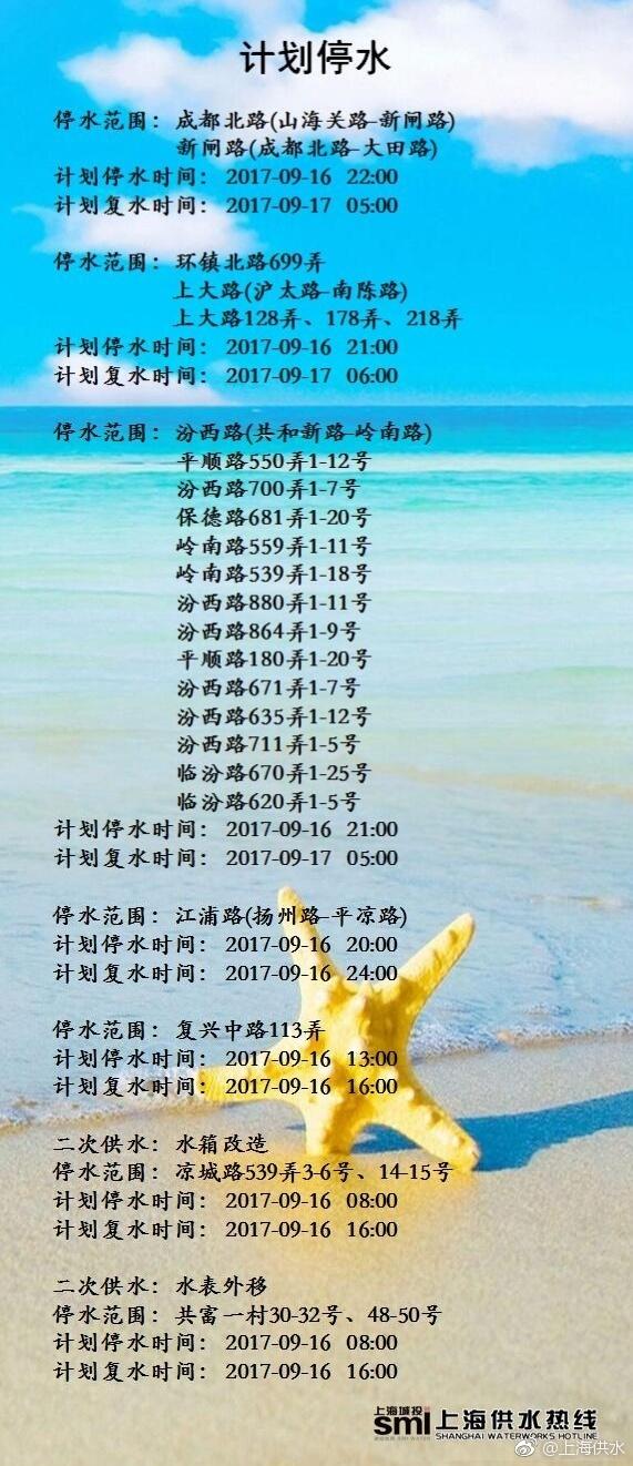 2017年9月16日上海停水通知及停水路段查询