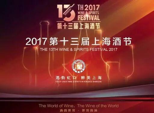 2017第13届上海酒节门票+时间+地点