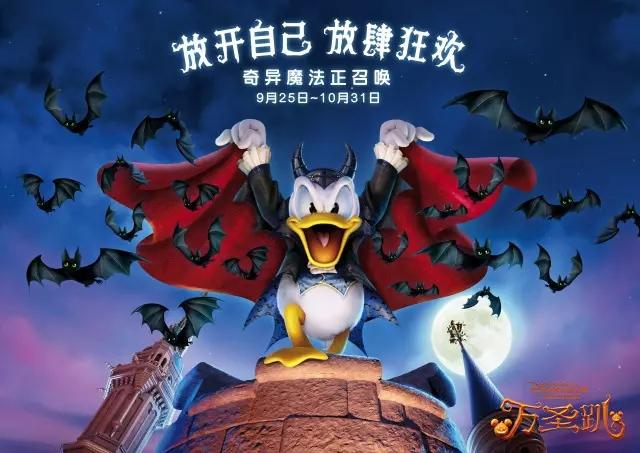 2017上海国庆节活动:迪士尼万圣趴放肆狂欢