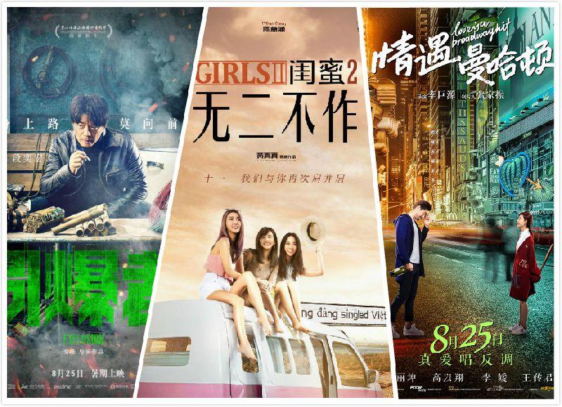 2017年10月上映的电影 10月电影排期