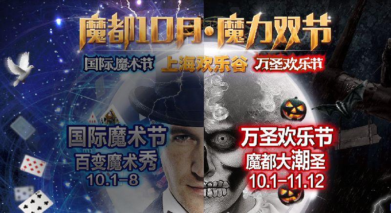 2017上海欢乐谷10月魔力双节 日惊叹 夜尖叫