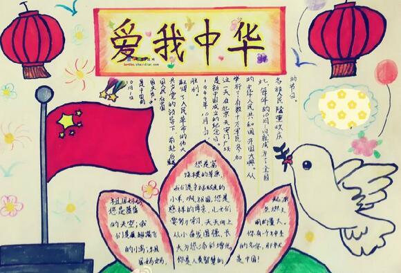 国庆节手抄报:爱我中华图片