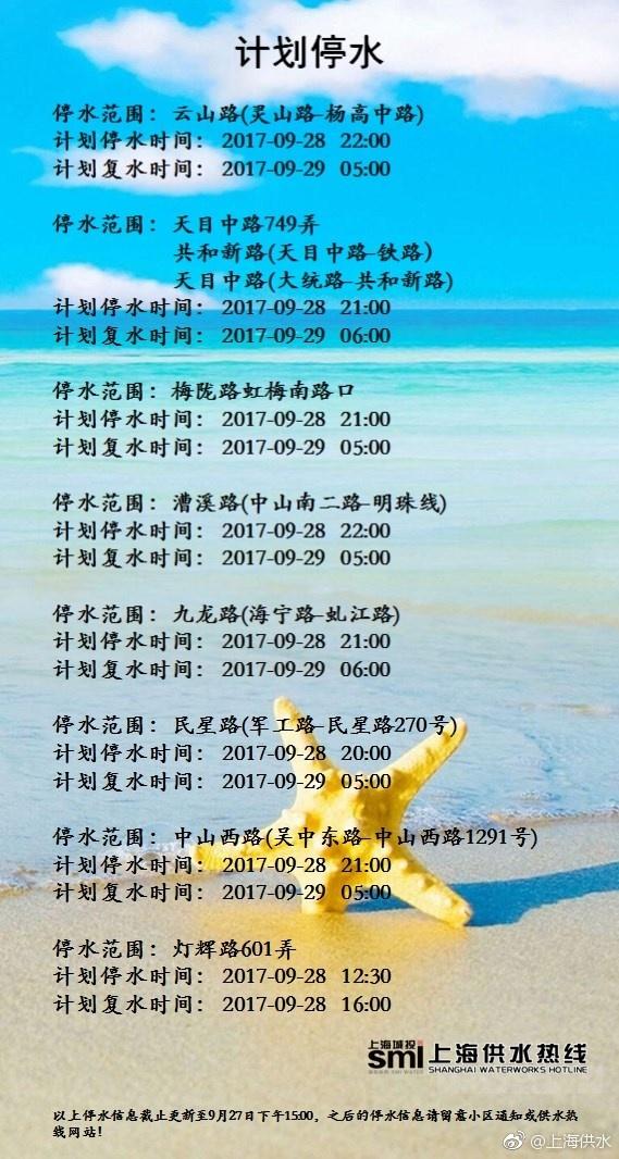 2017年9月28日上海停水通知及停水路段查询