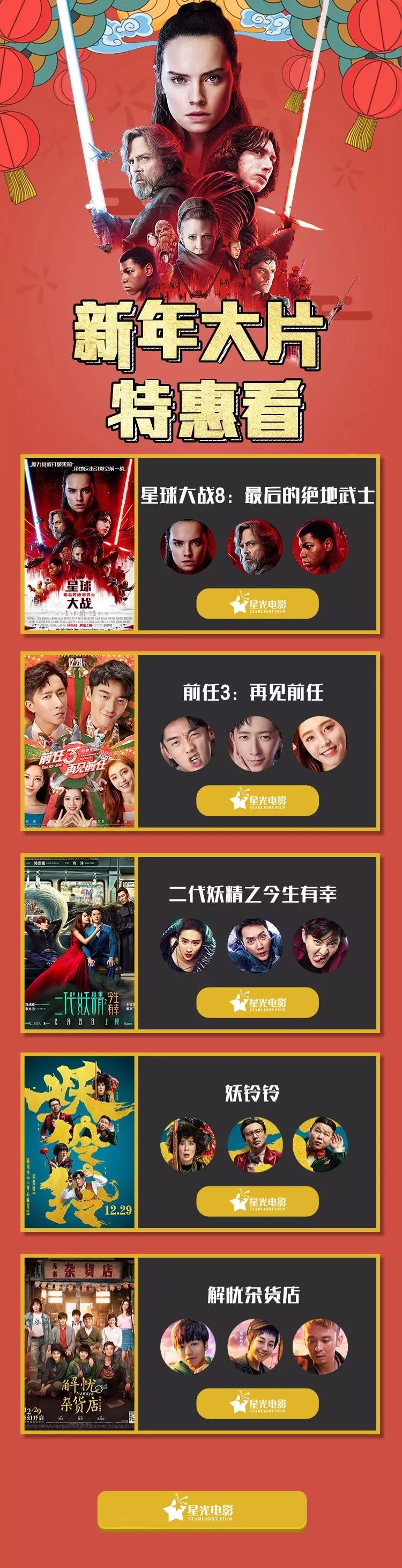 上海星光影院新年大片特惠 双人套票仅需78元