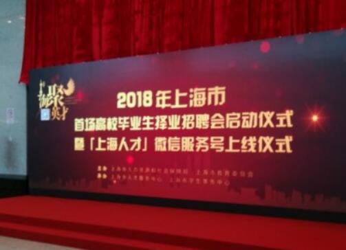 上海市2018应届高校毕业生首场招聘会举行 1.2万岗位招人图片