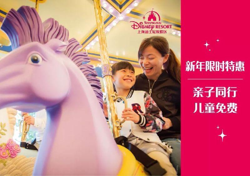 2018上海迪士尼推新年限时特惠门票 一大免一小(图)