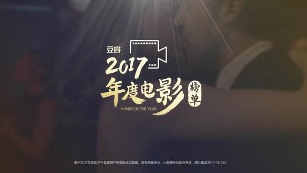 2017年度电影榜单出炉  汇聚一整年的好电影