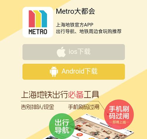上海地铁明起可手机扫码进站 快来看如何实现