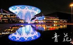 2018上海世博谷个人定制灯光秀时间+门票
