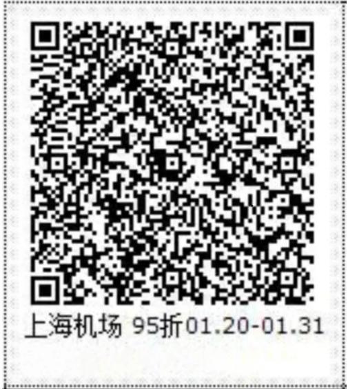 浦东机场日上免税店二维码(持续更新中)