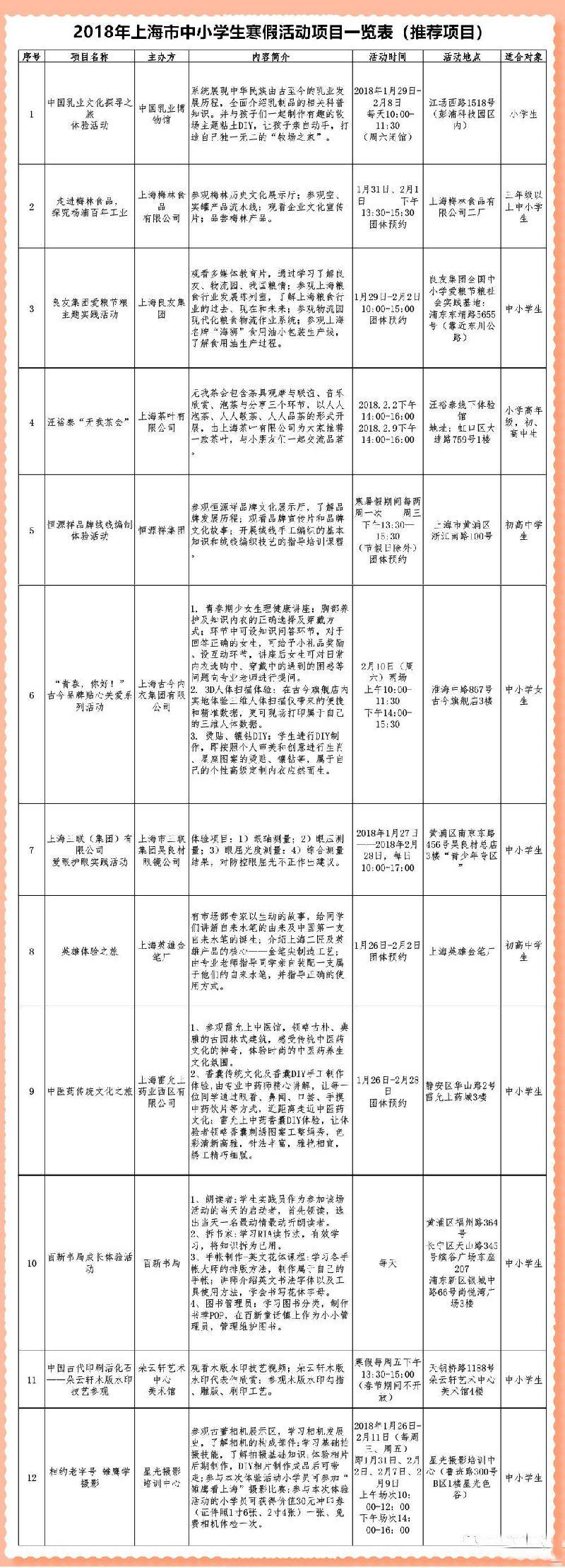 无我茶会精神_2018上海中小学生寒假活动预约入口+老字号活动菜单- 上海本地宝