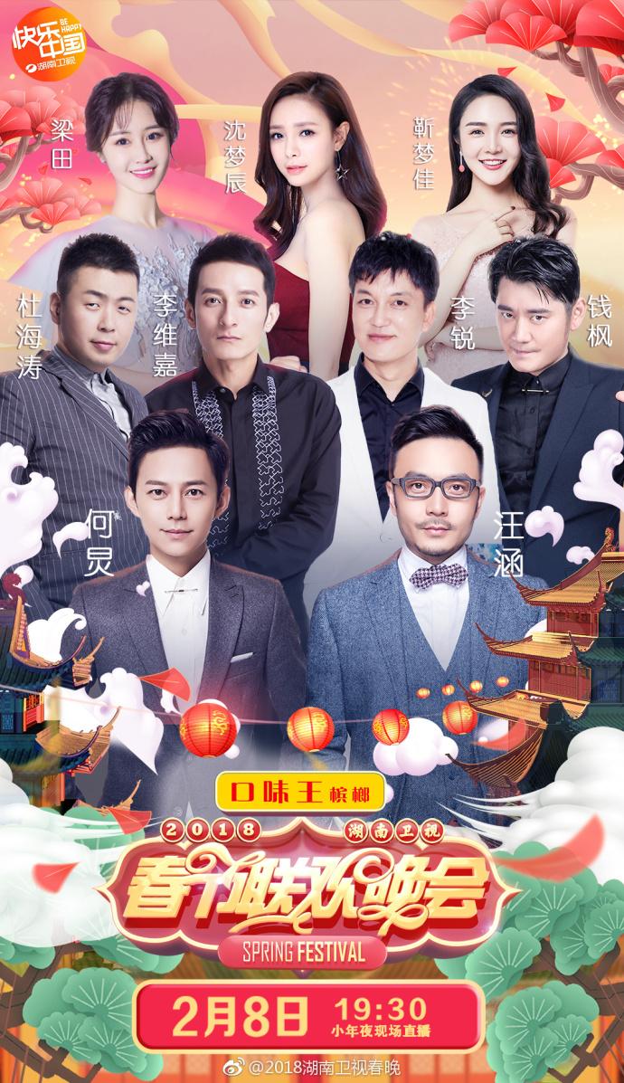 2018湖南卫视春晚