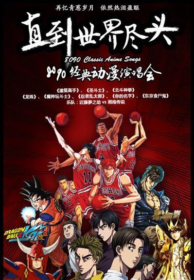 2018上海8090经典动漫演唱会时间+地点+门票