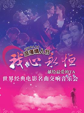 2018情人节上海音乐演出活动一览 (更新中)