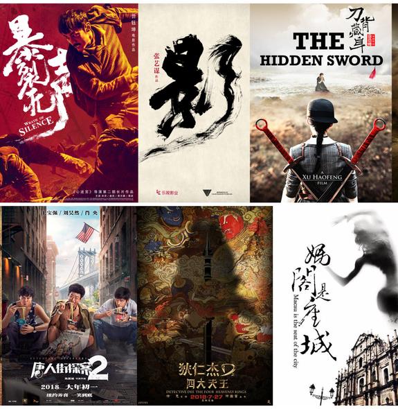 2018最值得期待的国产大片 20部精选华语电影(图)