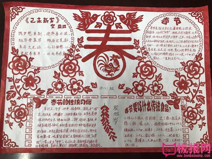 春节民俗手抄报 欢度春节手抄报图片