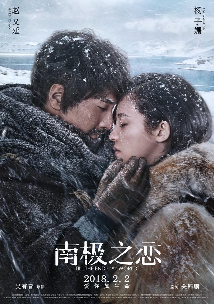 南极之恋什么时候上映 好看吗