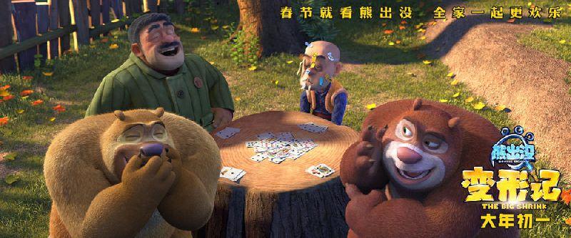 2018大年初一上映的动画片:熊出没·变形记