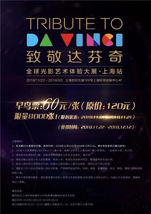 致敬达芬奇光影艺术展上海站时间 地点 门票