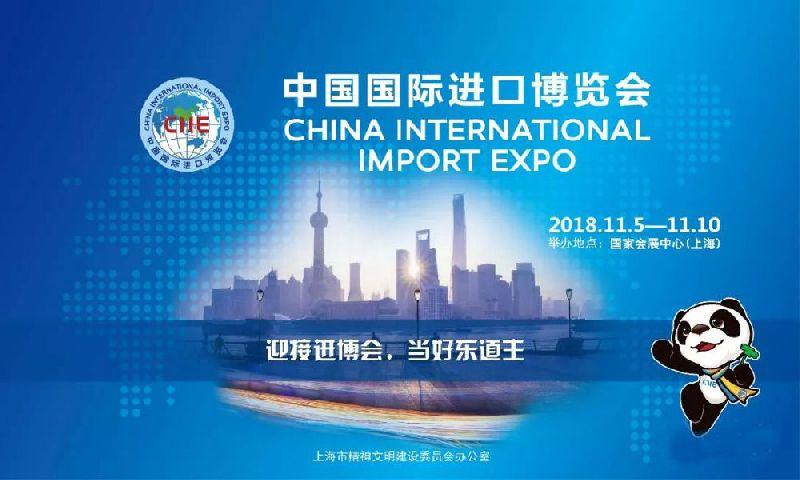 2018进口博览会11月6日现场活动安排一览