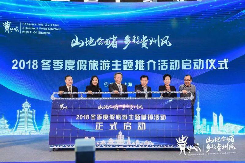 贵州省所有A级景区对上海等省市免费90天