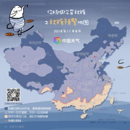 超强冷空气来袭 全国八成国土面积区域需要穿秋裤