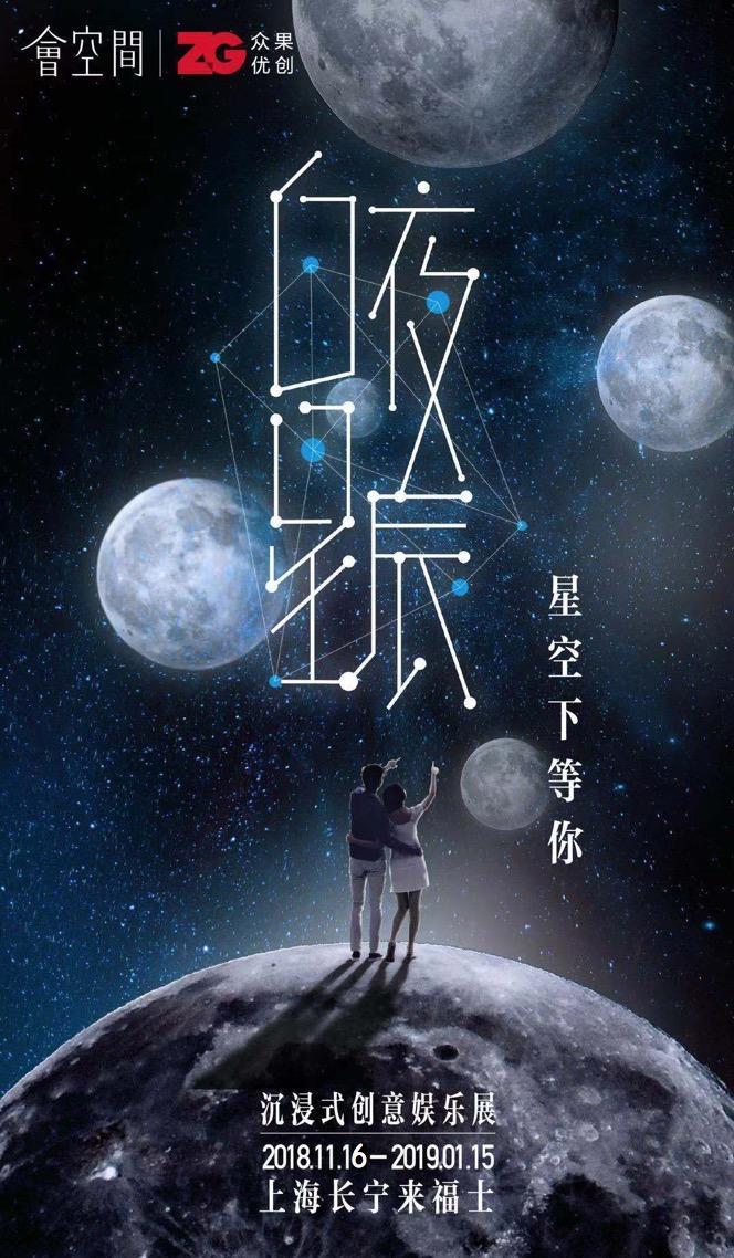 白夜星辰-沉浸式星空娱乐展上海站时间+门票+地点
