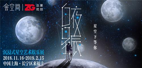 白夜星辰-沉浸式星空娱乐展上海站时间 门票 地点
