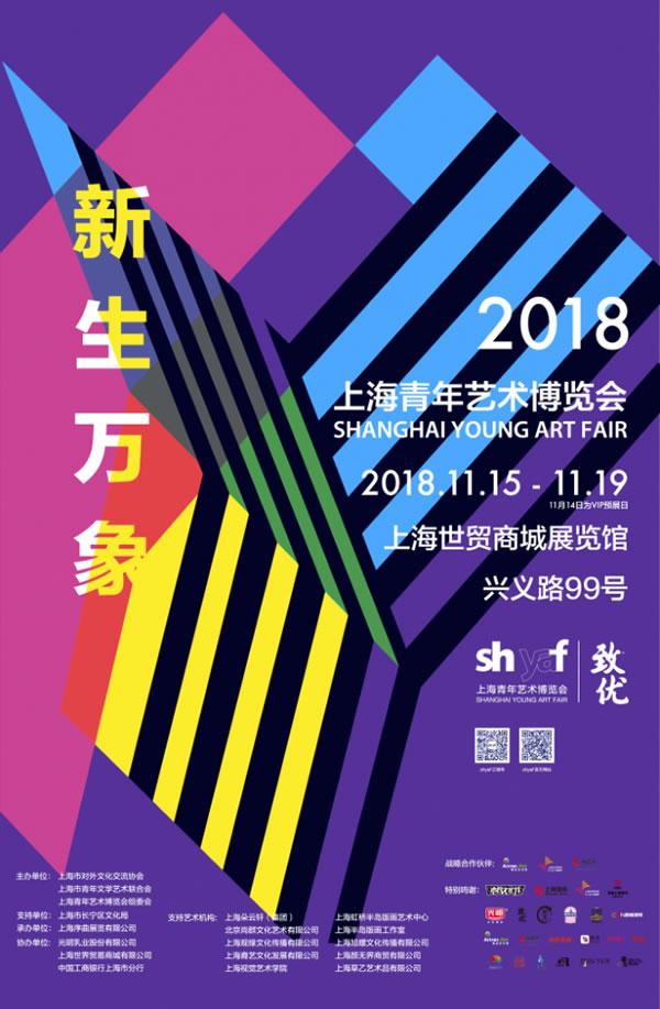 2018上海青年艺术博览会11月中旬开幕