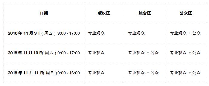 2018上海童书展11月9日开幕 观展全攻略