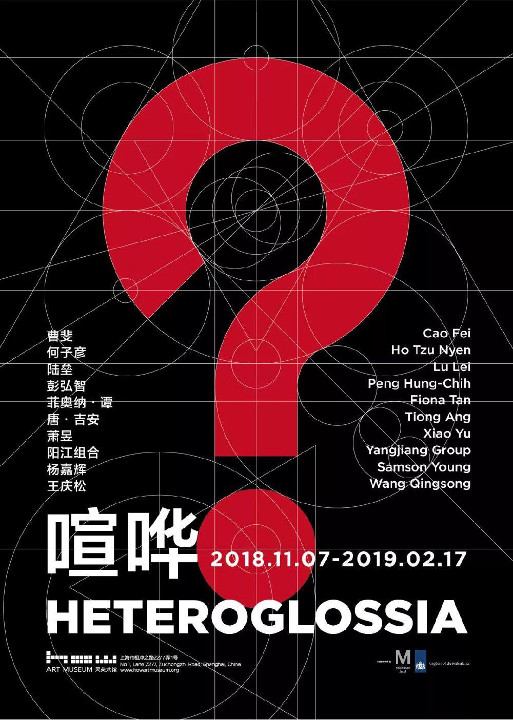 上海12月展览 |