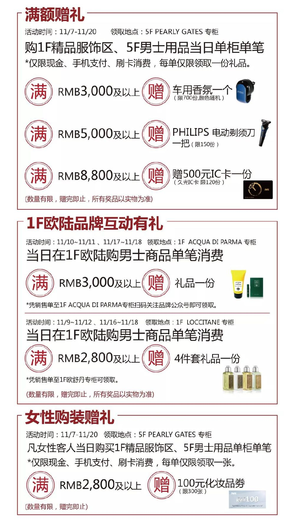 上海久光百货男装节品牌折扣一览