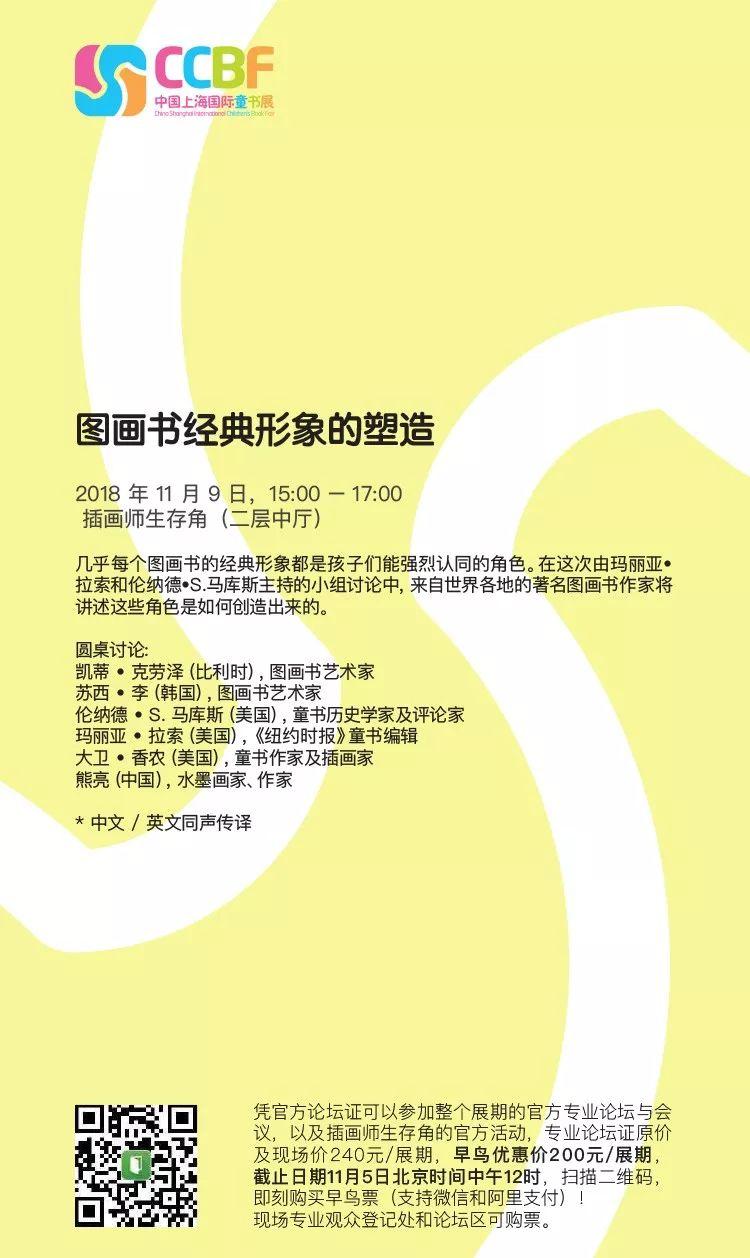 2018上海国际童书展官方专业论坛活动汇总表