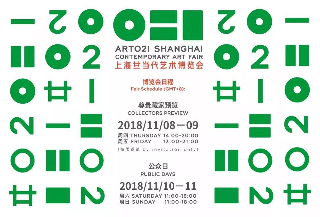 上海ART021开幕 103家顶级画廊亮相上海展览中心