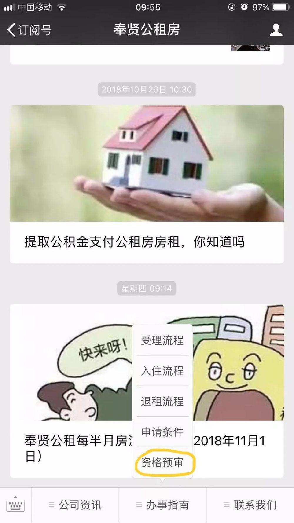 上海奉贤公租预审平台上线申请只需跑一次 操作流程一览