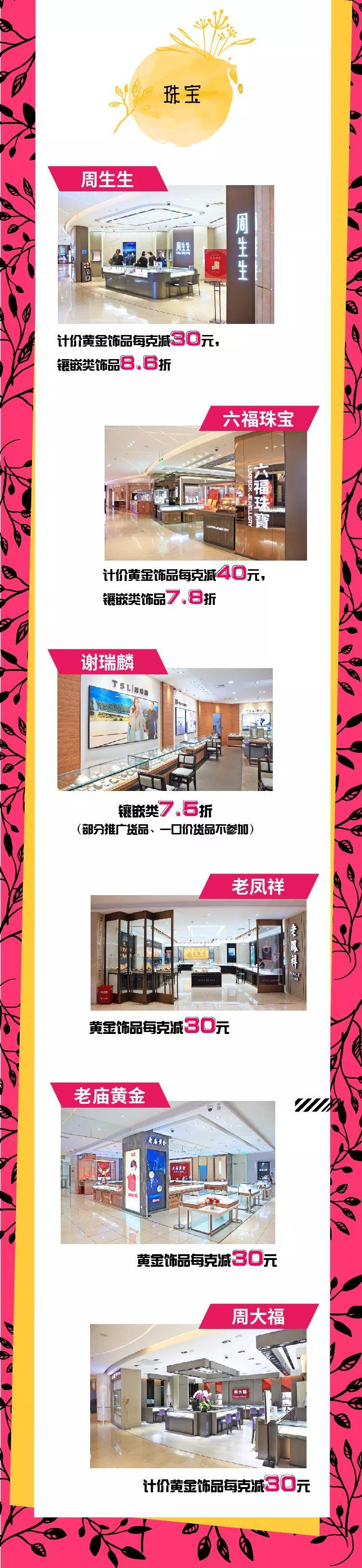 上海第一八佰伴双11购物节  化妆品8折起