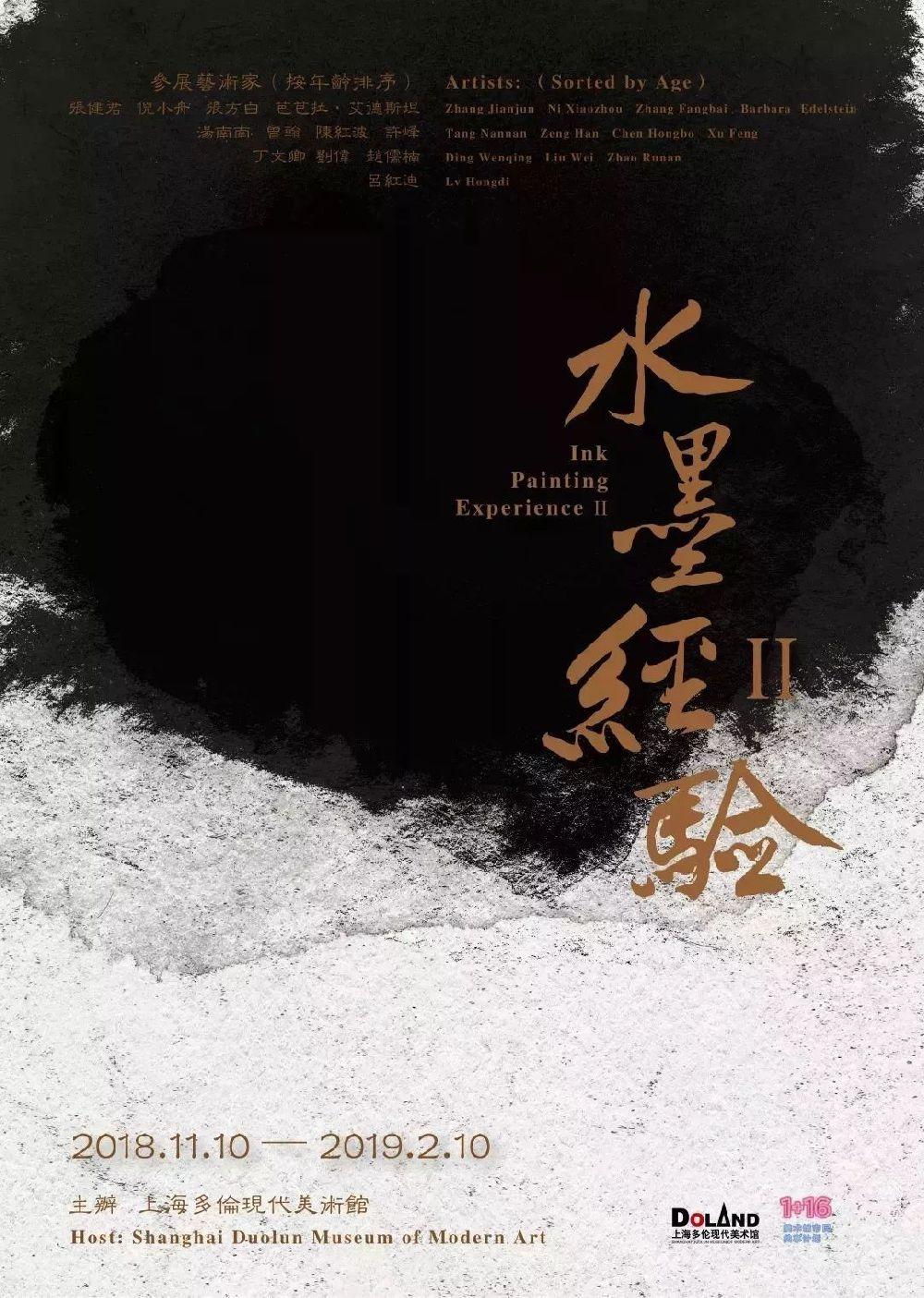 上海虹口区11月精彩活动盘点 有你喜欢的吗