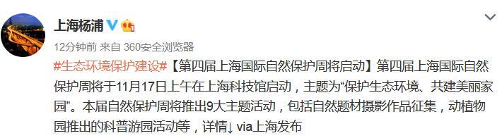 2018上海国际自然保护周将于11月17日启动