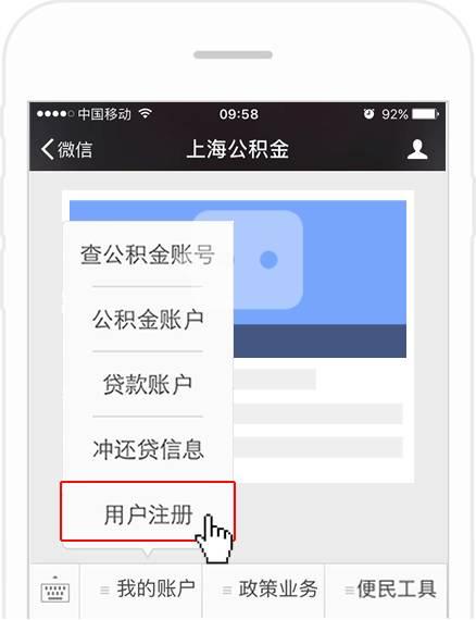 上海公积金个人账户网上注册流程 图